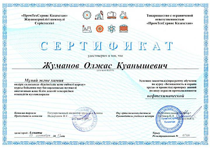 obrazec_sertifikat_1.jpg