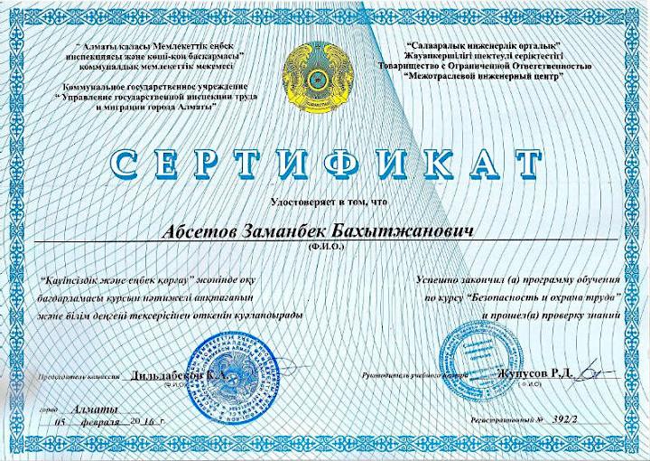 obrazec_sertifikat_2.jpg