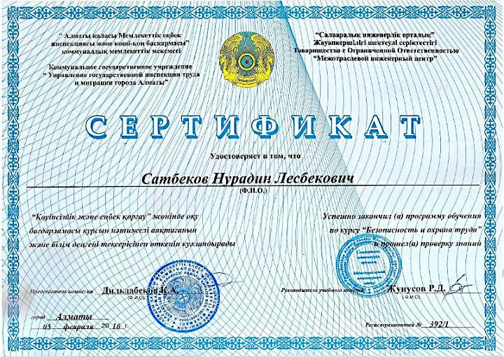 obrazec_sertifikat_3.jpg