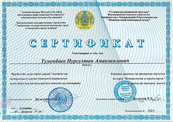 obrazec_sertifikat_4.jpg
