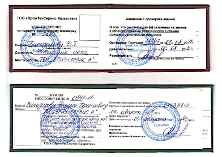 obrazec_sertifikat_7.jpg